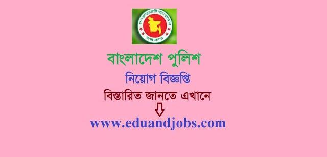 বাংলাদেশ পুলিশ নিয়োগ বিজ্ঞপ্তি [Police Job Circular 2021]