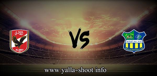 نتيجة مباراة الاهلي ومصر المقاصة اليوم 11-7-2021 يلا شوت الجديد في الدوري المصري