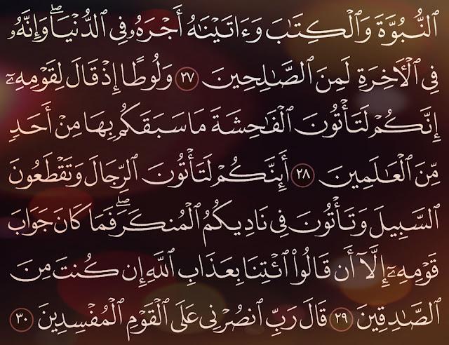 شرح وتفسير سورة العنكبوت Surah Al Ankabut ( من الآية 24 إلى ألاية 30 )
