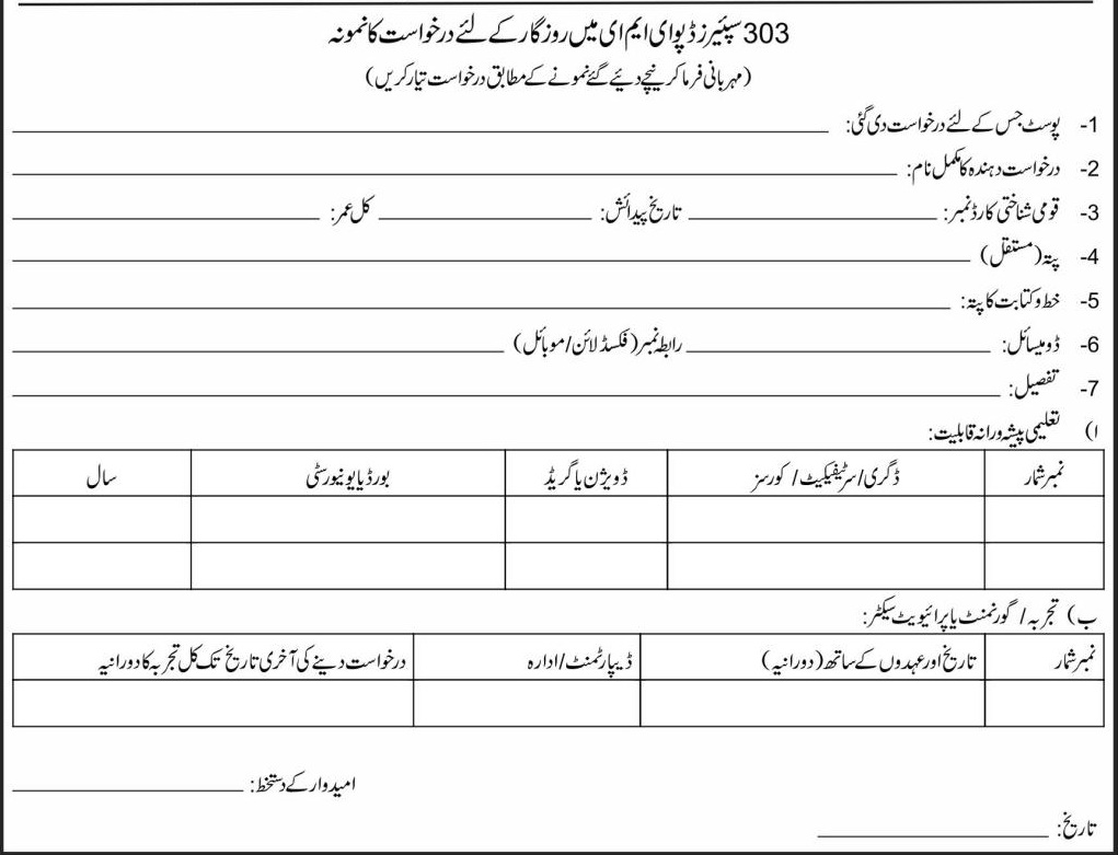 Management Jobs 2021 in 303 Spares Depot EME Lahore