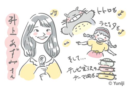 石川県金沢出身の井上あずみさん