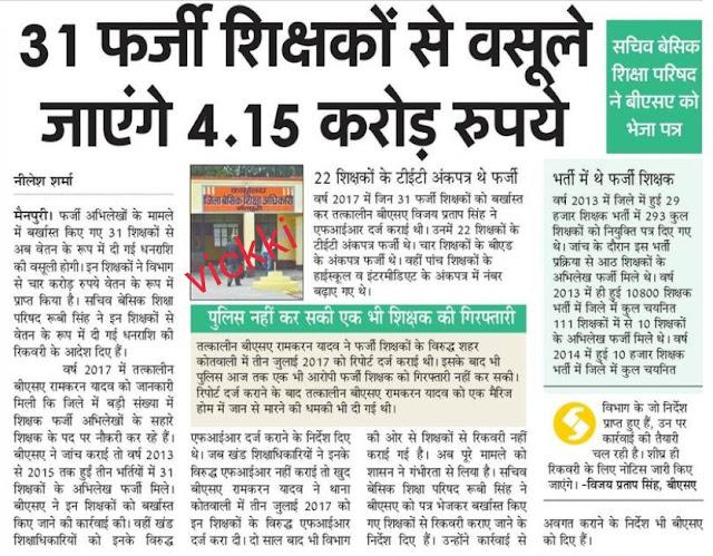 शिक्षकों से वसूले जाएंगे 4.15 करोड़ रुपये