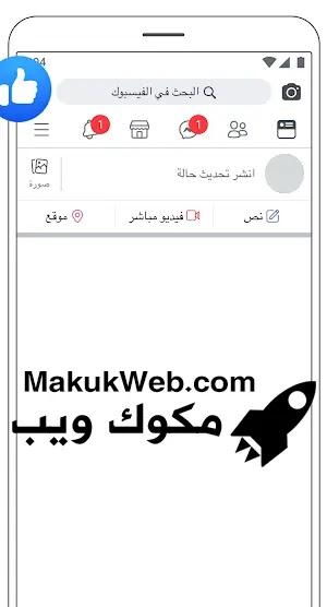 تحميل فيس بوك لايت Facebook Lite 2021