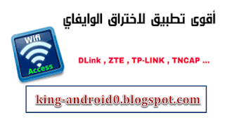 https://king-android0.blogspot.com/2019/08/wifiaccess.html