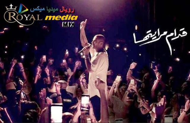 استماع وتحميل قدام مرايتها MP3 - عمرو دياب
