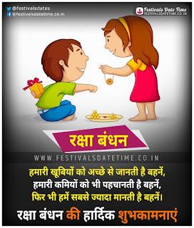 Whatsapp Raksha Bandhan Hindi Wallpaper Download