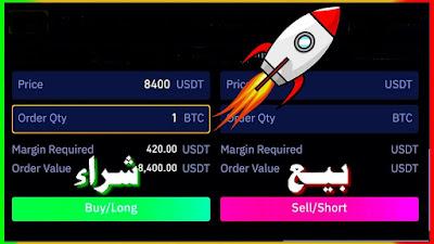 شرح مبسط شراء وبيع العملات الرقمية مع هدية لكم توصيات يوميا