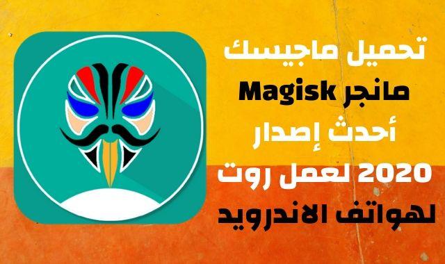 تحميل ماجيسك مانجر Magisk اخر إصدار لعمل روت لهواتف الاندرويد