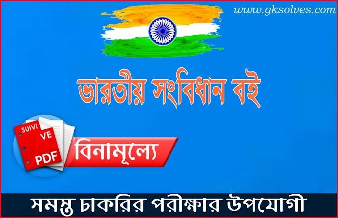 Constitution Bengali Book Pdf | Indian Constitution Gk In Bengali Pdf Free Download | Introduction To The Constitution Of India Bengali Pdf | Indian Polity In Bengali Pdf