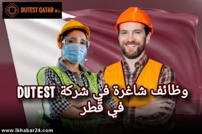 مطلوب عمال لدى شركة DUTEST في قطر سجل الآن
