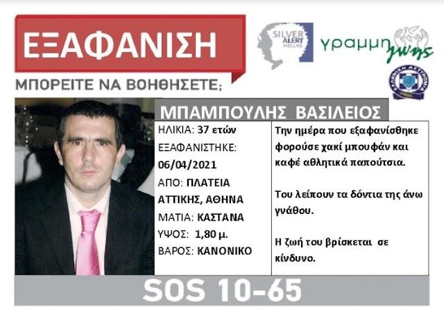 Αγνοείται 37χρονος από την περιοχή της Πλατείας Αττικής, στην Αθήνα