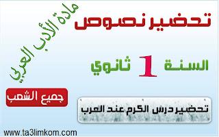 تحضير نص من الكرم العربي لحاتم الطائي السنة الاولى ثانوي علمي