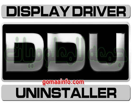 تحميل برنامج حذف التعريفات  Display Driver Uninstaller 18.0.2.2
