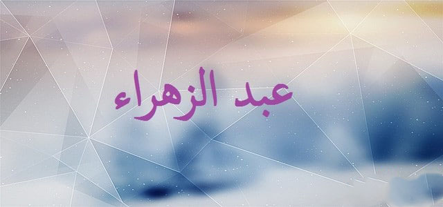 معنى اسم عبد الزهراء