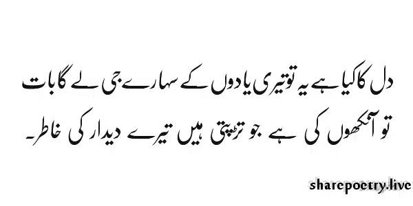 Dil Ka Kya Hai-Yaad Shayari In Urdu Images Yaad Poetry