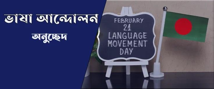ভাষা আন্দোলন - অনুচ্ছেদ
