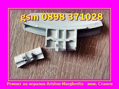 Ремонт на перални, Счупена ключалката на люка, Ключалка на пералня Ariston Margherita, Ремонт на пералня Ariston Margherita, Ремонт на перални по домовете, Майстор за ремонт на перални,