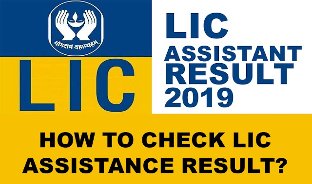 LIC Assistant Result 2019.  How to check LIC assistance Result