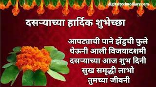 दसऱ्याच्या हार्दिक शुभेच्छा - happy dasara wishes in marathi