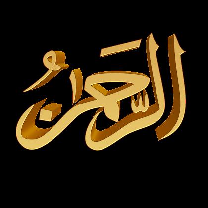 كيف كان جمع الوليد بن مسلم للأسماء المشهورة؟