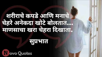 Morning Message In Marathi