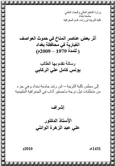 أثر بعض عناصر المناخ في حدوث العواصف الغبارية في محافظة بغداد للمدة (1979 – 2009)