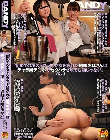 DANDY-659 Kato Ayano Kodama Rumi Matsuzawa Yukari