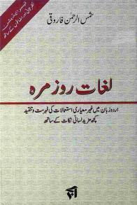 Urdu-Words-List-PDF