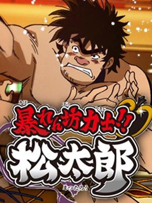 Abarenbou Rikishi!! Matsutarou (Rowdy Sumo Wrestler Matsutaro!! ) - (Roughneck Sumo Wrestler!! Matsutarou) (23/23) (100MB) (HDL) (Sub Español) (Mega)