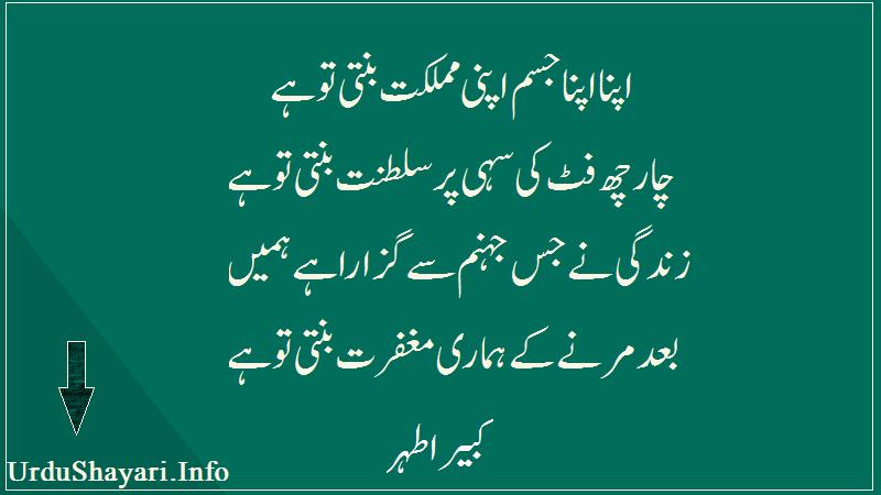 Urdu Poetry - sad poetry in urdu 4 lines about life  - Kabir Athar
