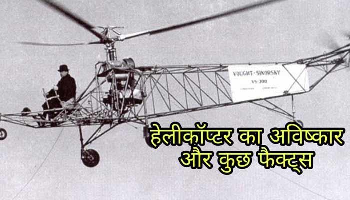 हेलीकॉप्टर का आविष्कार कैसे हुआ? Helicopter Ka Avishkar Kisne Kiya