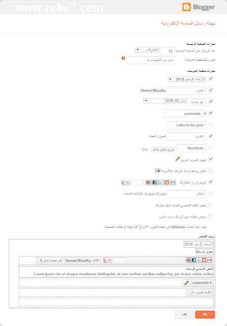 إعدادات رسائل المدونة الرئيسية