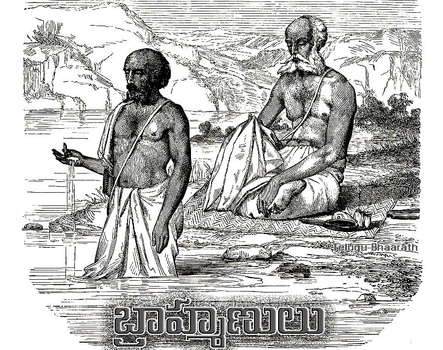 బ్రాహ్మణులు - Brahmanulu, Brahmin