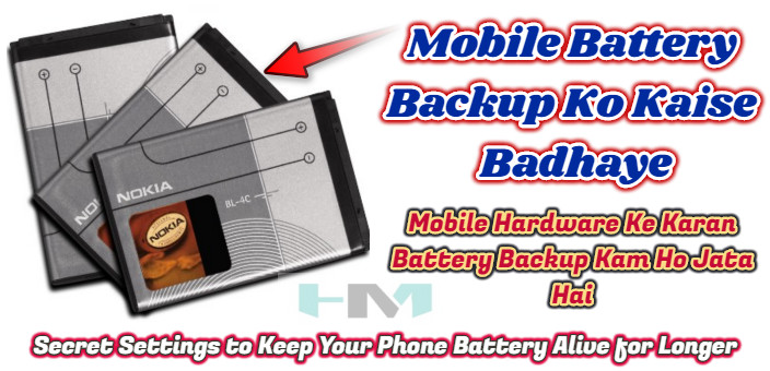 Mobile Battery Backup Ko Kaise Badhaye