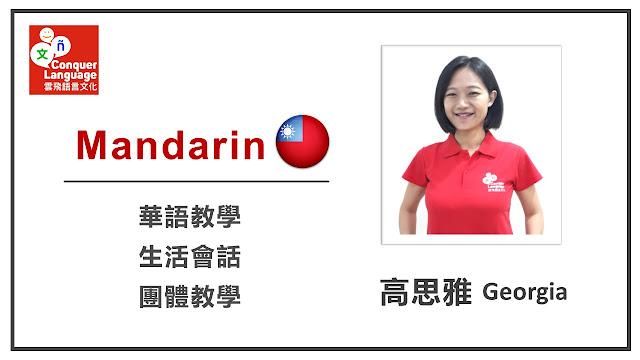https://www.yunfei.world/2019/05/MandarinGeorgia.html