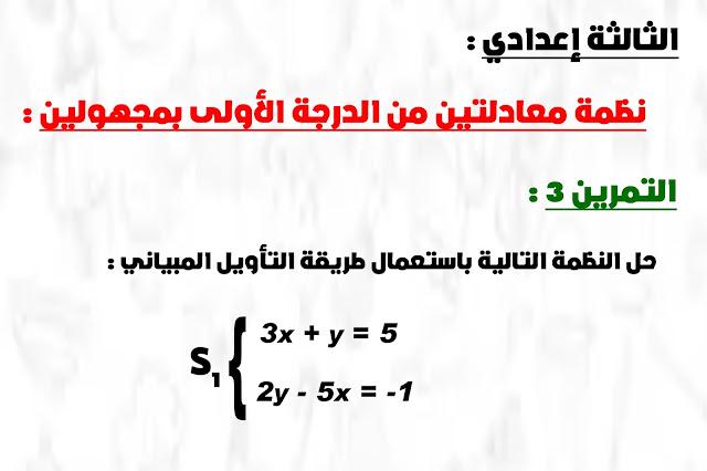الثالثة إعدادي : تمرين 3 مرفق بحل لدرس نظمة معادلتين  - طريقة التأويل المبياني -