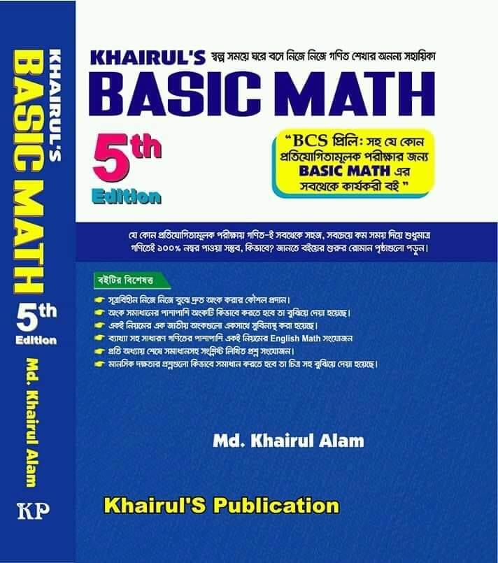 khairul basic math 5th edition online order link, khairul basic math 5th edition, khairul basic math 5th edition pdf download