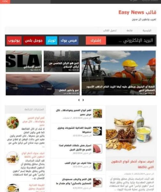 افضل قوالب بلوجر للمدونات العربيه