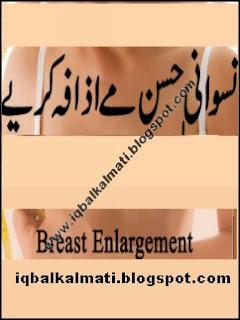 Woman Breast Beauty Urdu pdf Book