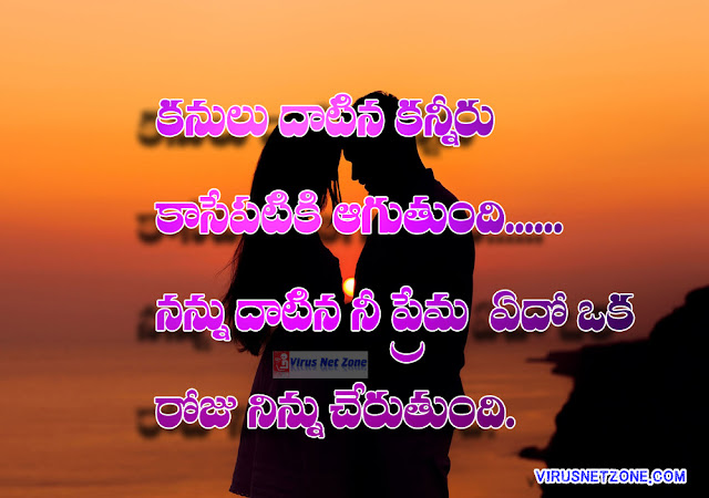 Heart Breaking Painful Love Sad Quotes Telugu Images Heart Breaking