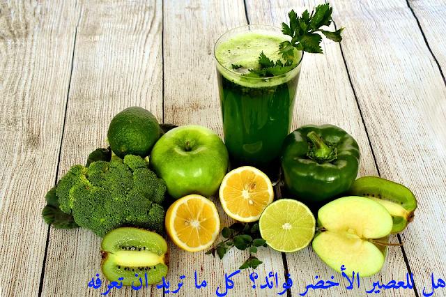 فوائ-العصير-الاخضر
