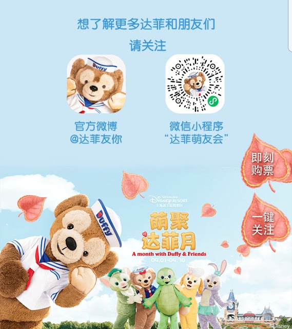 Disney, Disney Parks, Shanghai Disneyland, Shanghai Disney Resort, Duffy And Friends, 'Olu, 'Olu Mel, 上海迪士尼度假區, 上海迪士尼樂園, 奧樂米拉, Disney Friends, 迪士尼朋友