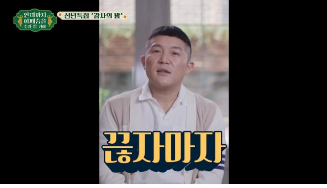 컨셉 잘못 잡아서 후회하는 조세호 - 꾸르