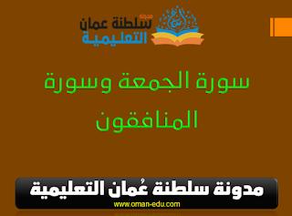 سورة الجمعة وسورة المنافقون - مقرر الحفظ للصف التاسع ف 1
