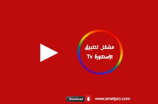 تحميل مشغل تطبيق الاسطورة Ostora TV Player 2022 الإصدار الأخير