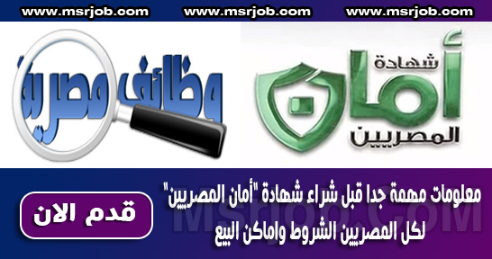 """معلومات مهمة جدا قبل شراء شهادة """"أمان المصريين"""" لكل المصريين الشروط واماكن البيع"""