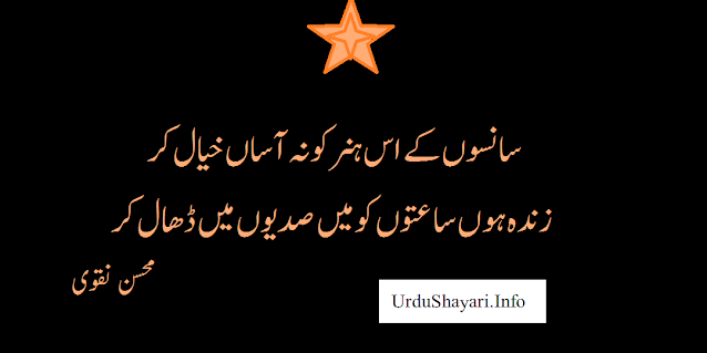 Top 10 Urdu Sher of Mohsin Naqvi shayari on saans waqt hunr