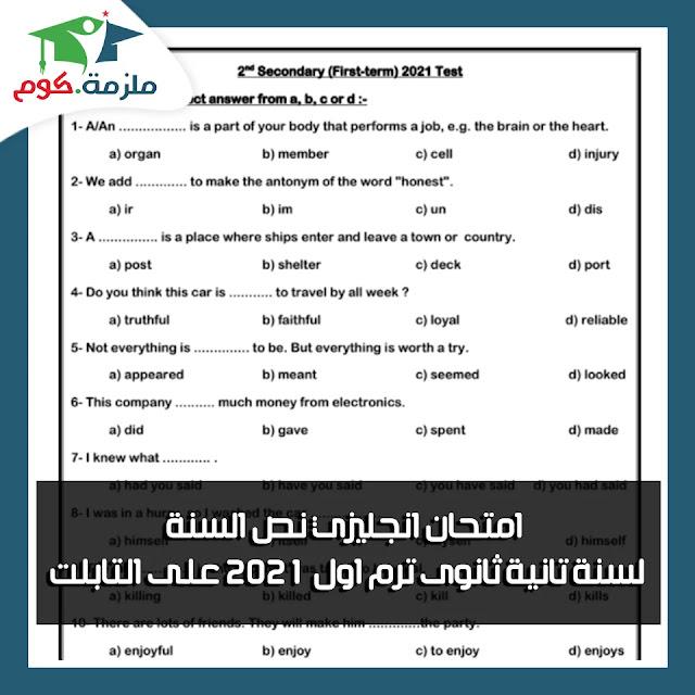 امتحان تابلت نصف العام فى اللغة الانجليزية للصف الثانى الثانوى الترم الاول 2021