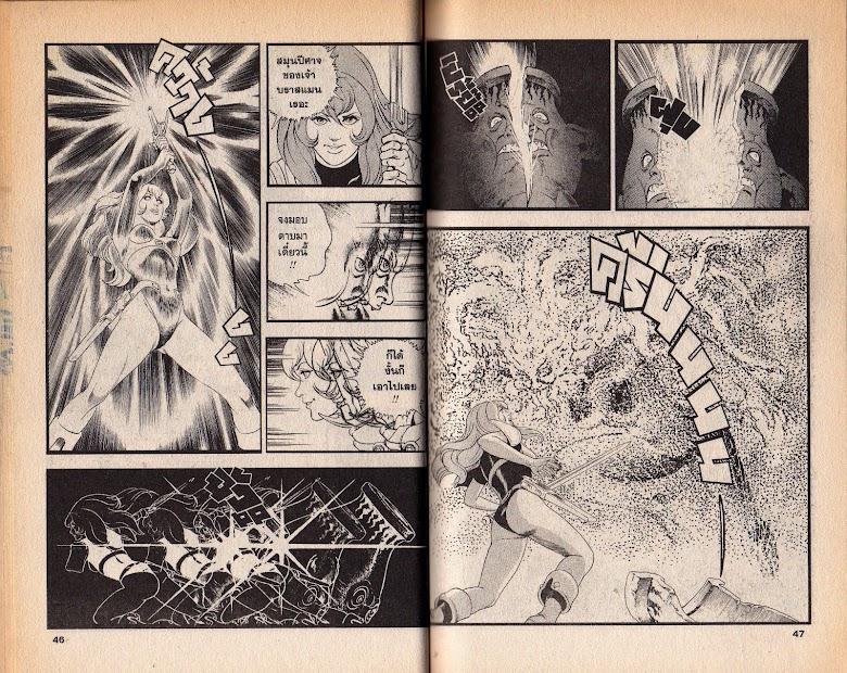 Black Knight Bat - หน้า 25