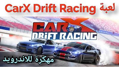 تحميل لعبة سباق السيارات CarX Drift Racing مهكرة لهواتف الاندرويد 2020